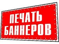 pechat_bannerov